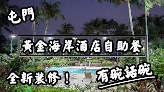 【有碗話碗】晚市自助餐$478落樓!黃金海岸酒店全新裝修,食唔食得過?Cafe Lagoon 聆渢 | 香港必吃美食