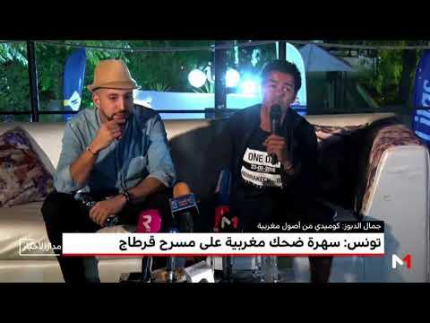 العرب اليوم - شاهد: سهرة ضحك مغربية على مسرح قرطاج
