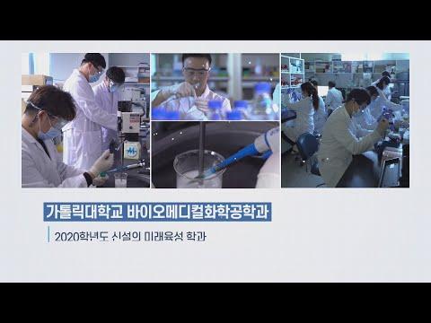 [학과소개] 바이오메디컬화학공학과