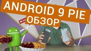 Обзор главных фишек Android 9 Pie