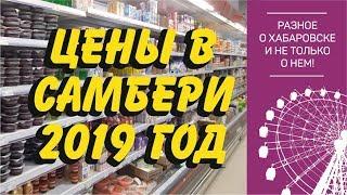 Цены на продукты. Хабаровск. Самбери. 2019 год