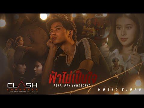 """เนื้อเพลง""""ฟ้าไม่เป็นใจ (Fah Mai Bpen Jai)"""" by Clash ft. Boy Lomosonic"""