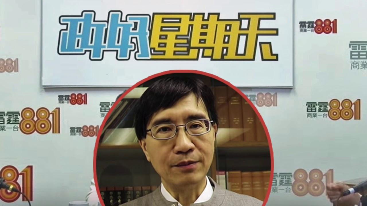 港大袁國勇教授| 商業一台| 政好星期天 (第一節) (只有聲音) (15.3.2020)