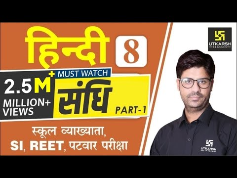 संधि (Part-1) | Hindi Grammar EP-08 | 1st Grd. Teacher, SI, REET, Patwar & All Exams | by Ashish Sir