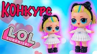 Куклы ЛОЛ КОНКУРС на 2 КУКЛЫ ЛОЛ Сюрприз Видео для детей Игрушки #LOL Surprise Under Wraps
