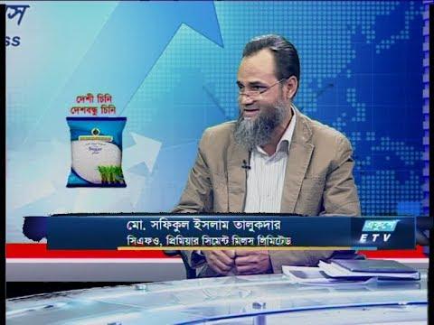 Ekushey Business || মো. সফিকুল ইসলাম তালুকদার || 18 February 2020 || ETV Business