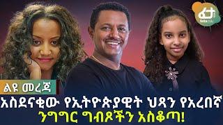አስደናቂው የኢትዮጵያዊት ህጻን የአረበኛ ንግግር ግብጾችን አስቆጣ | Ethiopia