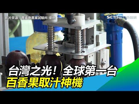 全世界第一台百香果取汁機被台灣做出來啦!