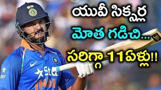 Yuvraj Singh 6 Sixes In 6 Balls Vedio Going Viral Now | Oneindia Telugu