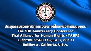 การประชุมครบรอบ 5 ปี ของการก่อตั้งภาคีไทยเพื่อสิทธิมนุษยชน (5th Anniv. TAHR), 6 ส.ค. 60