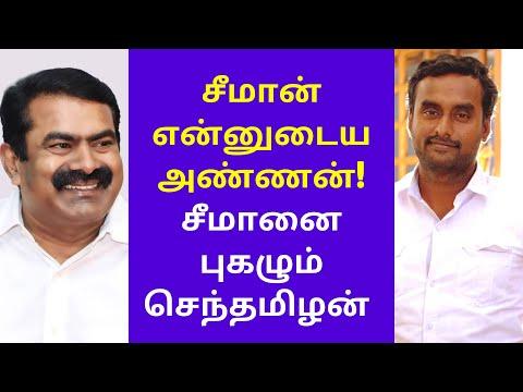 Sentamilan best speech on Naam tamil seeman dravidar tamil history