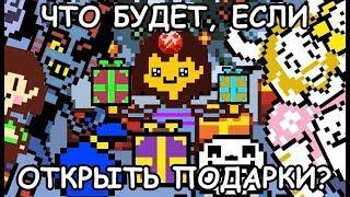 [Rus] Undertale - Что будет, если открыть подарки? [1080p60]