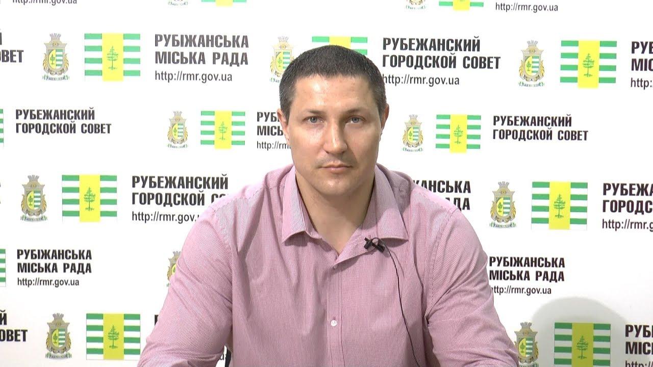 Брифінг начальника управління житлово-комунального господарства Дениса Жердєва