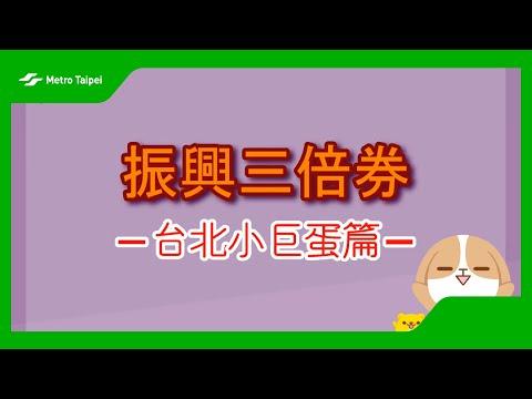 臺北小巨蛋 振興三倍消費券懶人包
