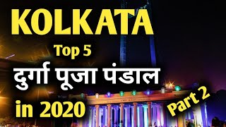 5:01 Now playing kolkata top 5 durga puja pandal in 2020 !!!! | कोलकाता के 5 सबसे जबरदस्त पूजा पंडाल | latest video - Download this Video in MP3, M4A, WEBM, MP4, 3GP