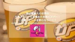 """クラフトビールタップ グリル&キッチン<br>""""この夏ビールを飲むならここ!世界のクラフトビールが集結したビアバー"""""""