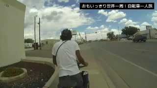 第17話ニューメキシコ州ホッブズに到着!おもいっきり世界一周!自転車一人旅