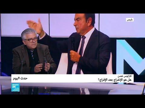 العرب اليوم - شاهد: لماذا أفرجت اليابان عن رجل الأعمال اللبناني كارلوس غصن؟