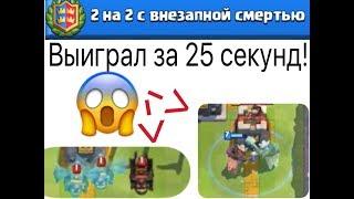 Испытание 2 на 2 с внезапной смертью! Как выиграть 4 боя за 25 секунд?! | Clash Royale