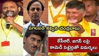 Nanuri Narsi Reddy Satirical Comments On CM KCR And YS Jagan   TDP Mahanadu   V6 News