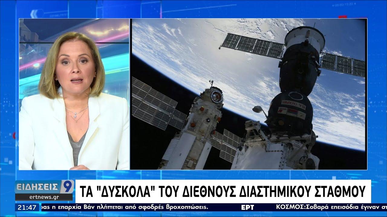 Τα «δύσκολα» του διεθνούς διαστημικού σταθμού ΕΡΤ 1/8/2021