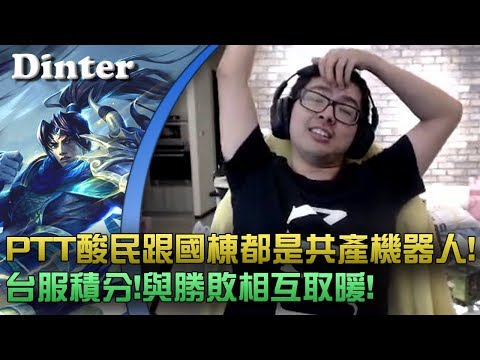 【Dinter】揭密PTT有留言機器人?特哥趙信分析版本勝利方程式!