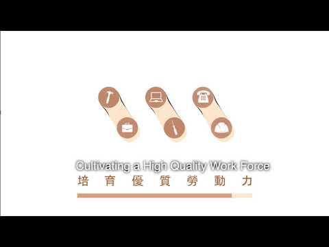 臺北市政府勞動局「守護勞權、攜手團結」中、英文字幕影片