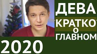 ДЕВА гороскоп 2020 - Хватит отсиживаться дома.. гороскоп дева  2020 год металлической крысы Чудинов