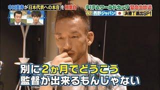 レジェンド中田英寿日本代表への本音を激白