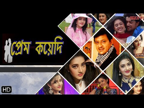 Prem kaidi (Full Movie ) | Sidhant | Bodhaditya | Latest Bengali Movie | Eskay Movies