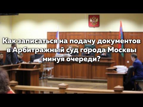 Заявка на подачу документов в Арбитражный суд Москвы онлайн