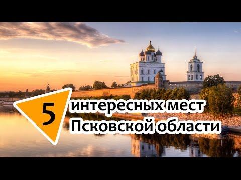 5 интересных мест Псковской области