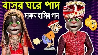 বাসর ঘরে পাদ-দারুন হাসির গান   Bangla Talking Tom & Angela Funny Video 2019