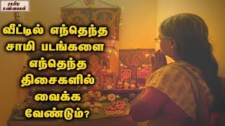 How To Keep Idols In Pooja Room ?    Unknown Facts Tamil