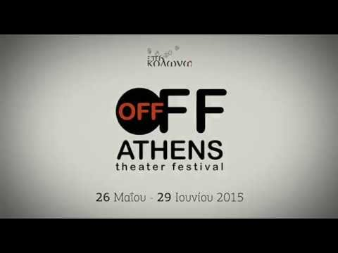 OFF OFF ATHENS FESTIVAL 2015