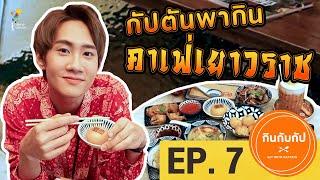 กินกับกัป : Lhong Tou Cafe (หลงโถวคาเฟ่) | FULL EP.7 | นาดาว บางกอก
