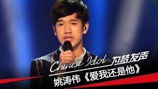 姚伟涛《爱我还是他》-中国梦之声第二季第10期十进八Chinese Idol