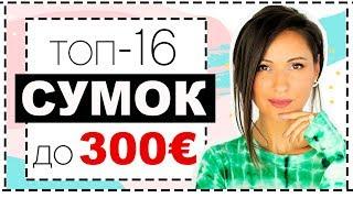 ЛУЧШИЕ бренды СУМОК до 300 Евро | ЛУЧШИЕ и ХУДШИЕ СУМКИ - FURLA, COCCINELLE, LANCASTER, COACH