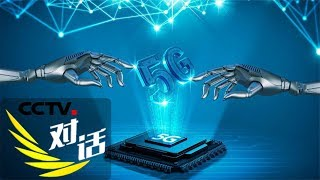 《对话》 技术日渐成熟 5G如何定义未来 20190414 | CCTV财经