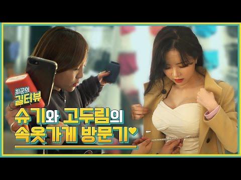 사이즈 공개?! 슈기와 고두림의 적나라한 속옷가게 방문기 '그녀들의 속사정'은? [길터뷰] - KoonTV