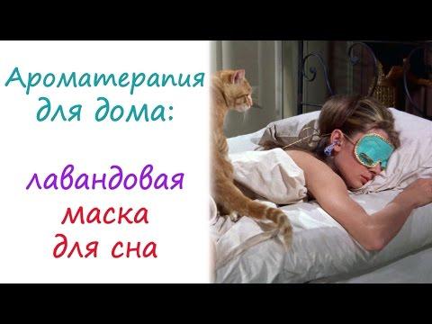 Ароматерапия для дома: лавандовая маска для сна