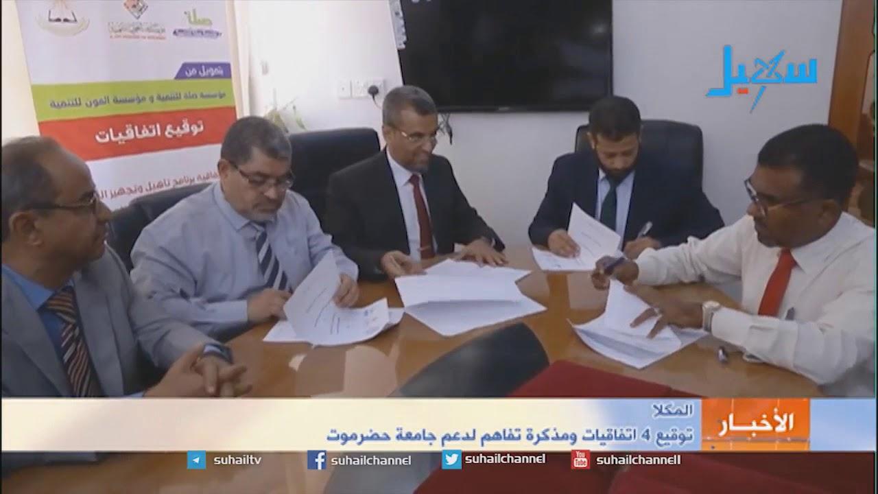 توقيع4 اتفاقيات ومذكرة تفاهم الجامعة
