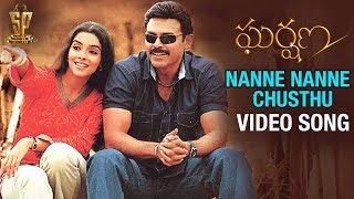 Nanne Nanne Chusthu Video Song | Gharshana Video Songs | Venkatesh | Asin | Harris Jayaraj