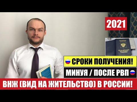 ВНЖ в России (вид на жительство) 2021 получение после / без РВП. Сроки. Миграционный юрист. адвокат