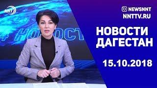 Новости Дагестан за 15.10.2018