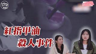 【韓國真人真事&怪談】紅指甲油殺人事件 未解謎團??