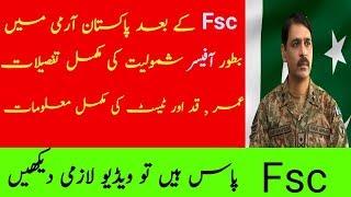 Join Pak Army as 2nd Lieutenant