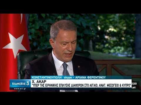 Χ. Ακάρ: Υπέρ της ειρηνικής επίλυσης διαφορών σε Αιγαίο, Ανατολική Μεσόγειο, Κύπρο | 01/08/20 | ΕΡΤ