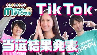 【TikTok】モッピーダンス当選者発表[前半]!!最大10万円相当の夢が叶う方はこの方達★