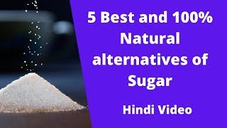 5 Best 100% natural Alternatives of Sugar | Sugar alternatives for Baking | In Hindi